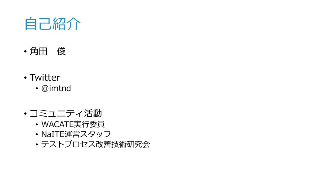 ⾃⼰紹介 • ⾓⽥ 俊 • Twitter • @imtnd • コミュニティ活動 • WAC...