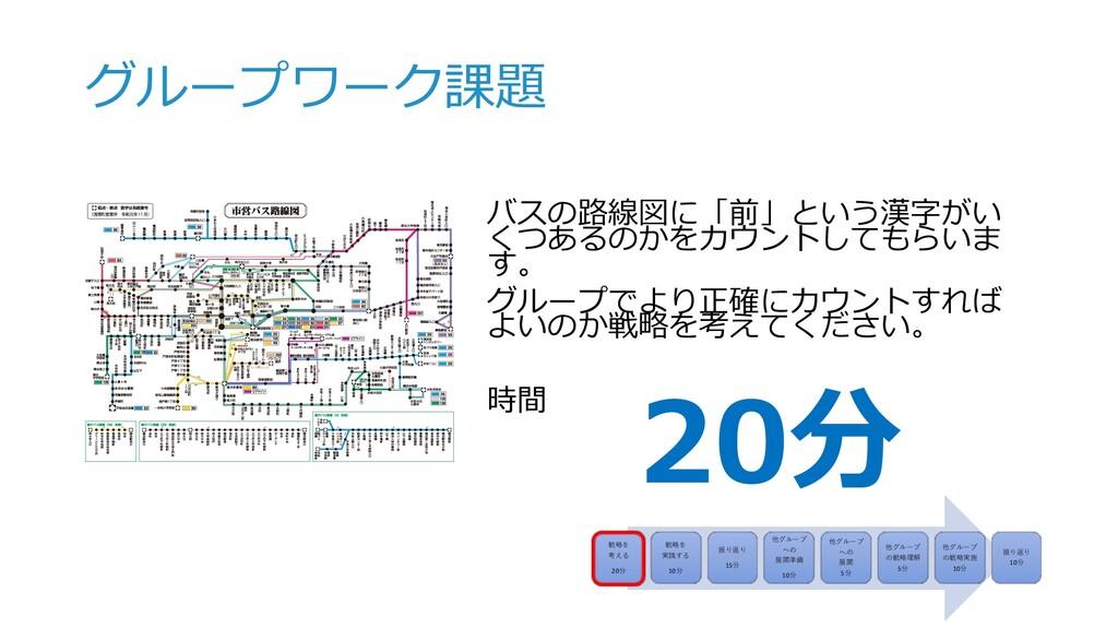 グループワーク課題 バスの路線図に「前」という漢字がい くつあるのかをカウントしてもらいま す...