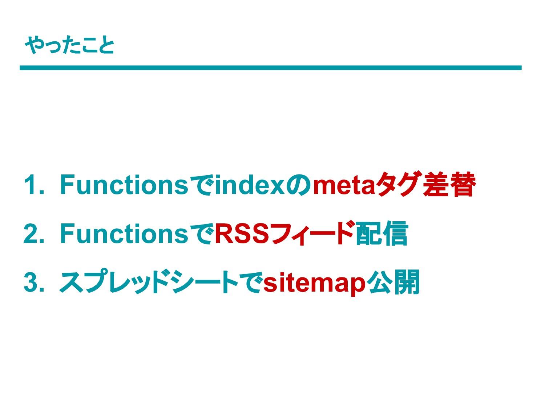 やったこと 1. Functionsでindexのmetaタグ差替 2. Functionsで...