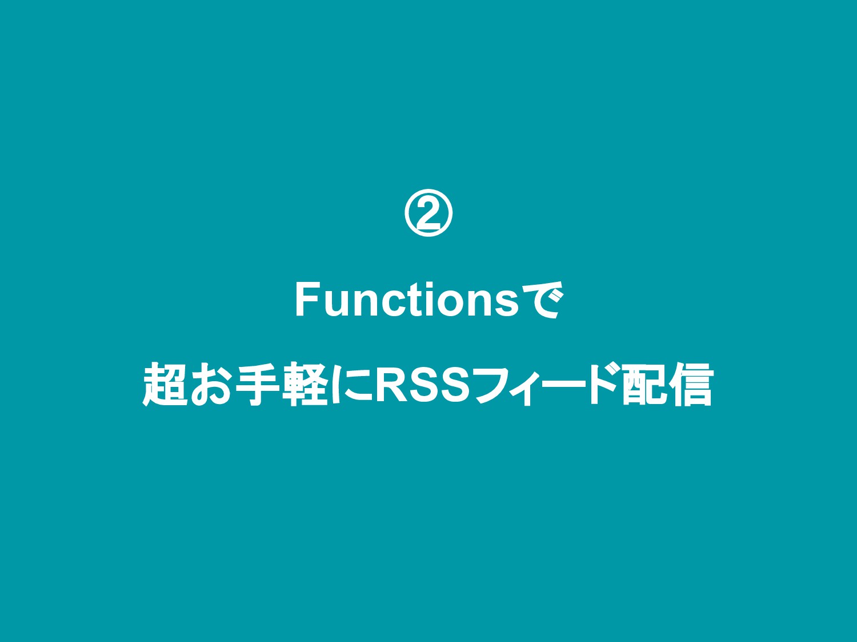 ② Functionsで 超お手軽にRSSフィード配信