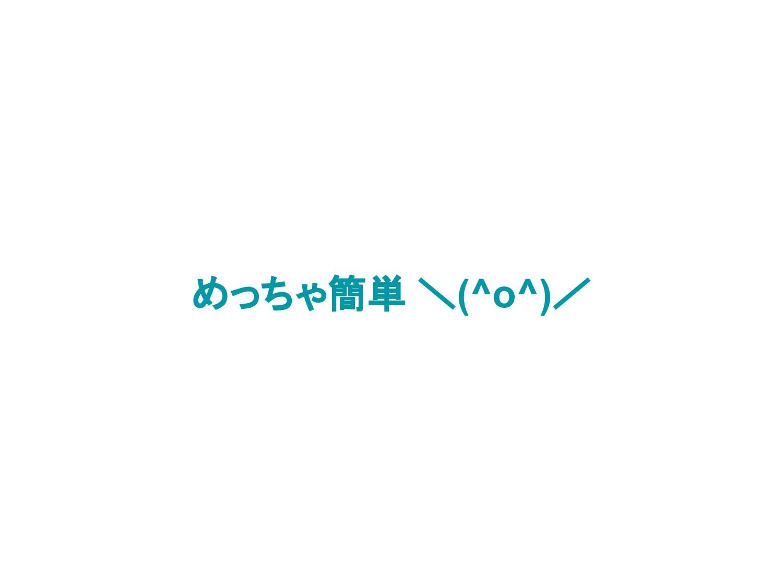 めっちゃ簡単 \(^o^)/