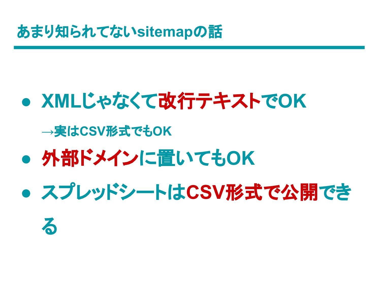 ● XMLじゃなくて改行テキストでOK →実はCSV形式でもOK ● 外部ドメインに置いてもO...