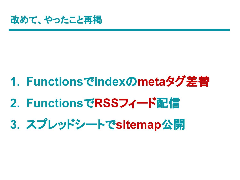改めて、やったこと再掲 1. Functionsでindexのmetaタグ差替 2. Func...