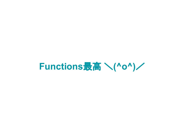 Functions最高 \(^o^)/