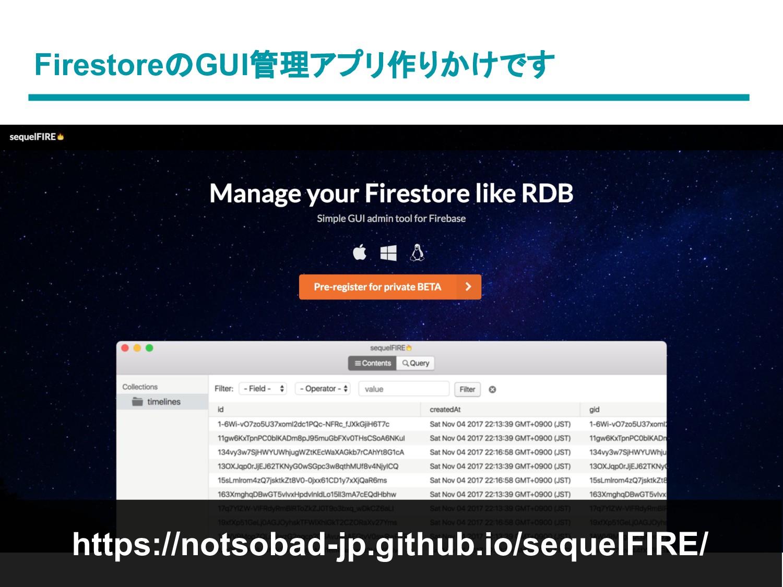 FirestoreのGUI管理アプリ作りかけです https://notsobad-jp.gi...