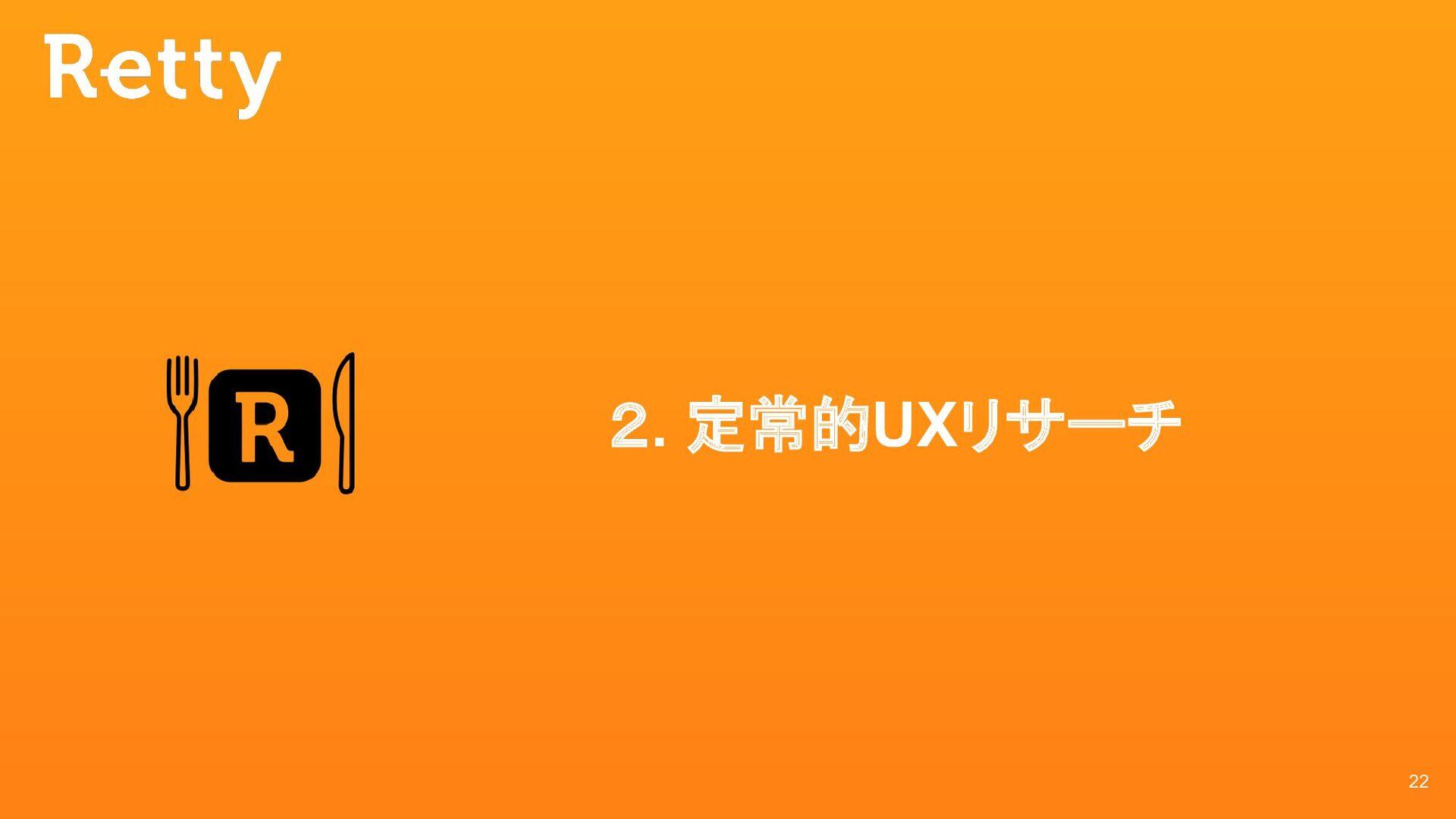 ユーザーインタビュー Rettyでのユーザーインタビューのプロセス 目的設定 (分析チーム・...