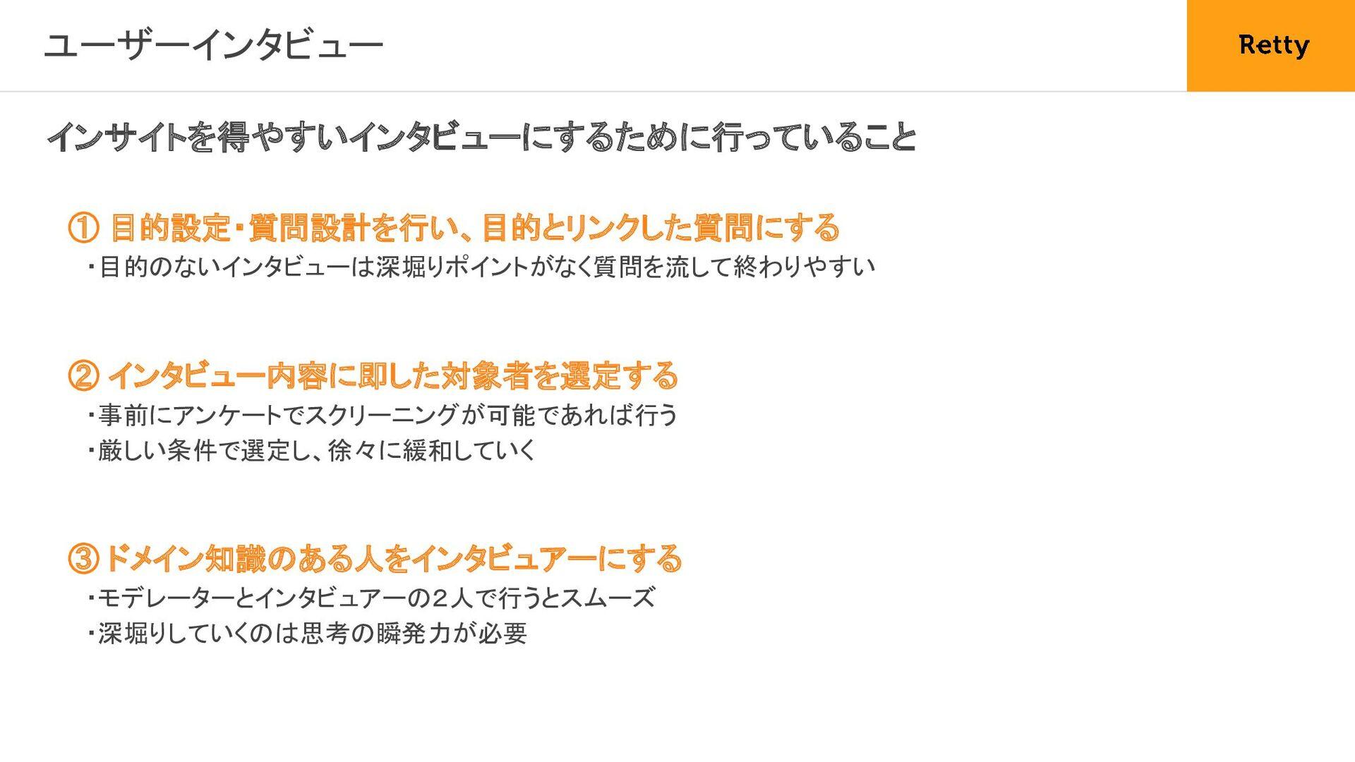 24 3. 分析の民主化 分析基盤整備 PMの分析スキル向上