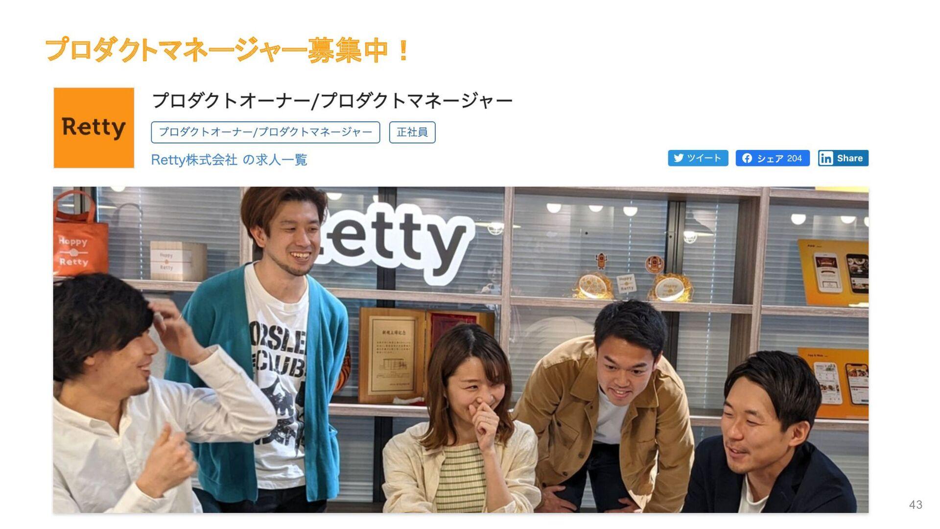 UI/UXデザイナー募集中! 43