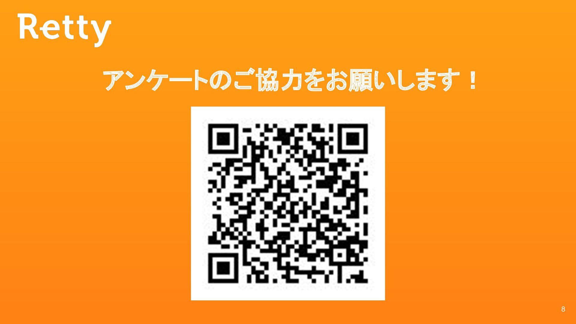 Vision 8 食を通じて 世界中の人々を Happyに。 世界に誇る日本の文化であり、世界...