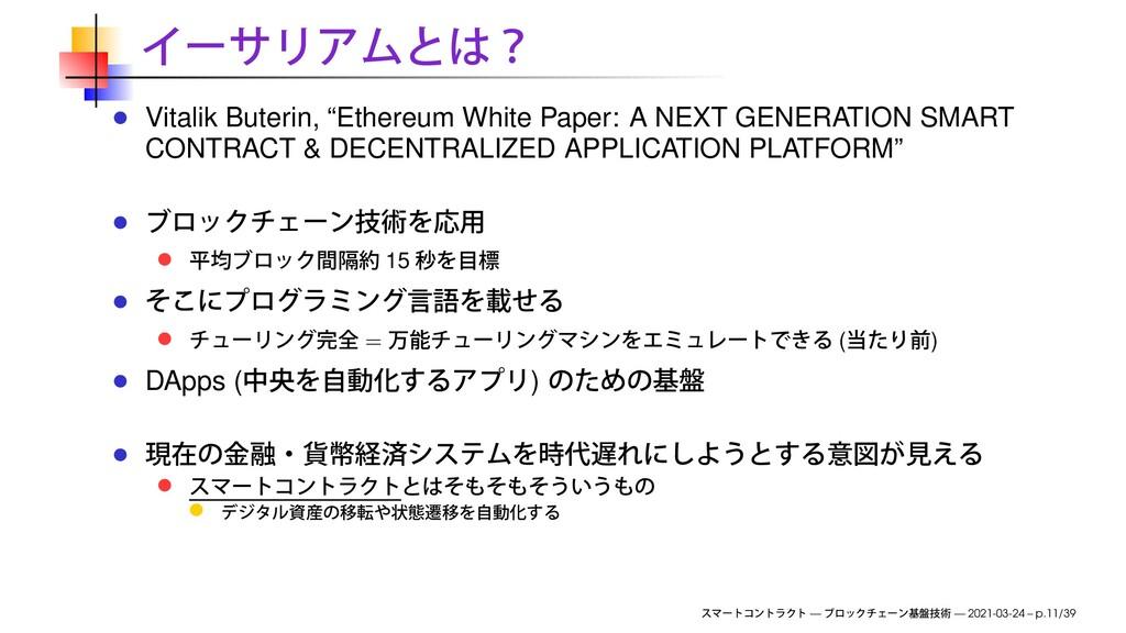 "Vitalik Buterin, ""Ethereum White Paper: A NEXT ..."