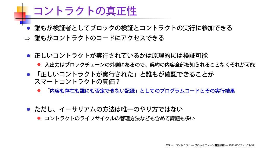 ⇒ — — 2021-03-24 – p.21/39