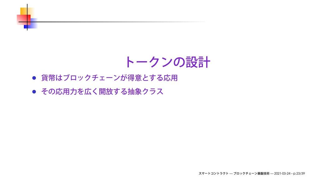 — — 2021-03-24 – p.23/39