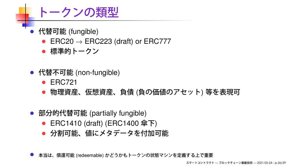 (fungible) ERC20 → ERC223 (draft) or ERC777 (no...