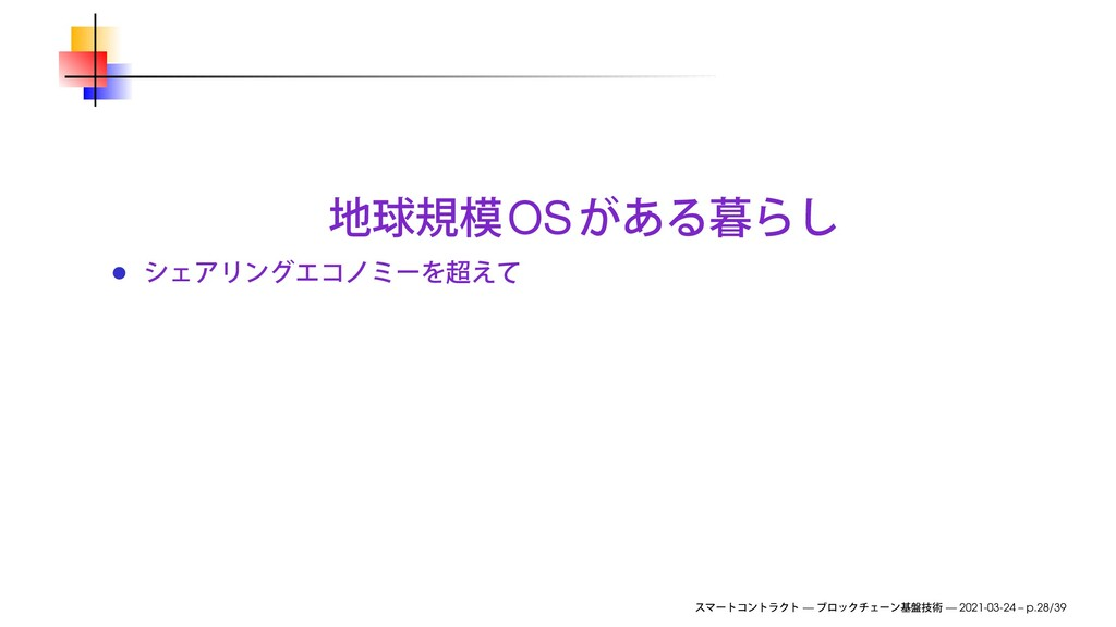 OS — — 2021-03-24 – p.28/39