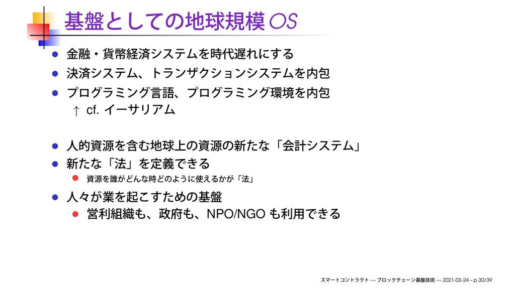 OS ↑ cf. NPO/NGO — — 2021-03-24 – p.30/39