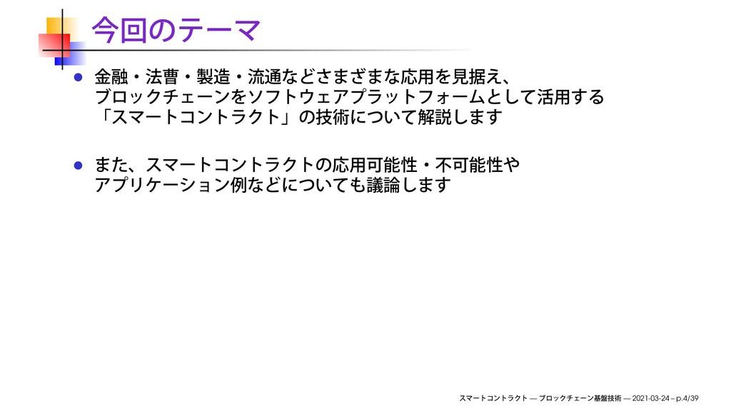— — 2021-03-24 – p.4/39