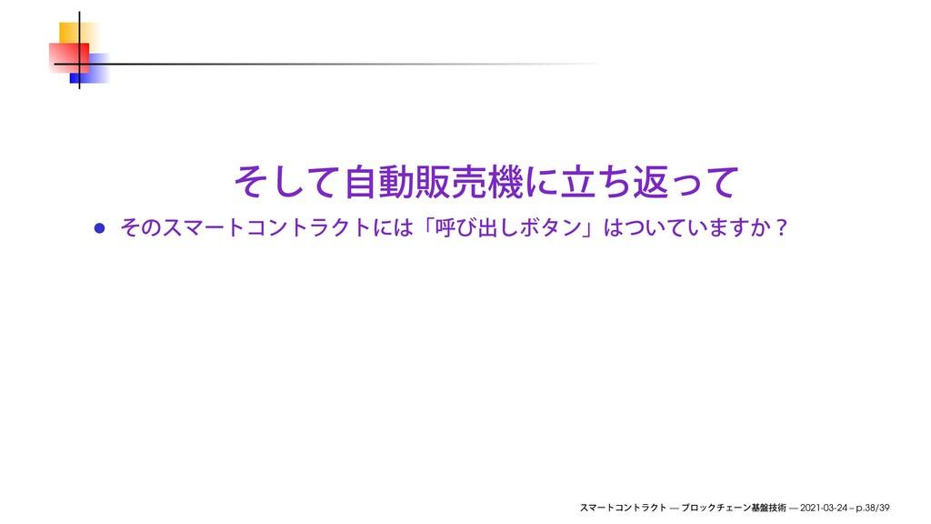 — — 2021-03-24 – p.38/39