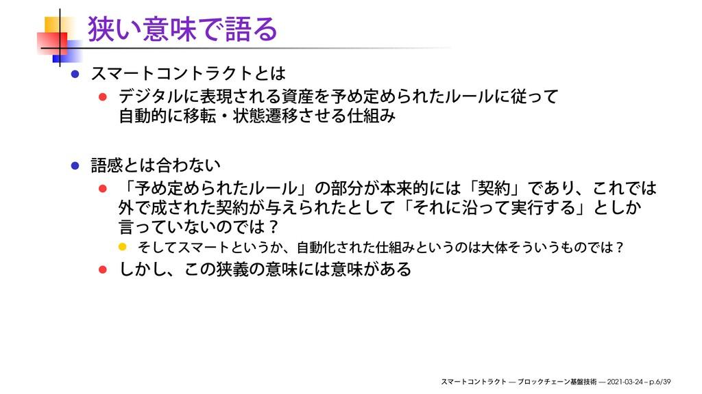 — — 2021-03-24 – p.6/39