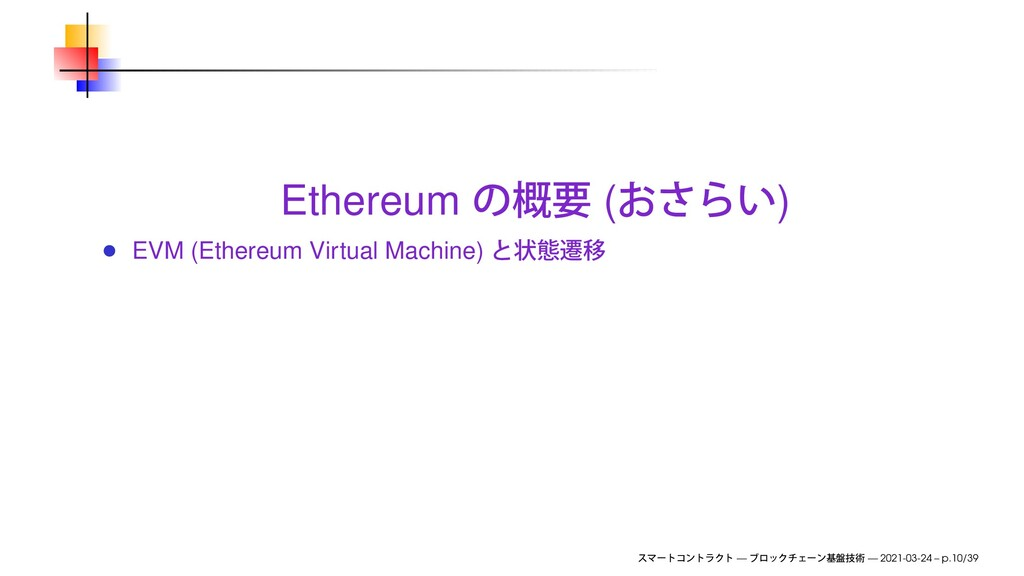 Ethereum ( ) EVM (Ethereum Virtual Machine) — —...