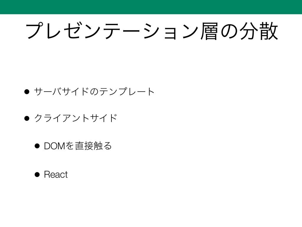 ϓϨθϯςʔγϣϯͷ • αʔόαΠυͷςϯϓϨʔτ • ΫϥΠΞϯταΠυ • DOM...