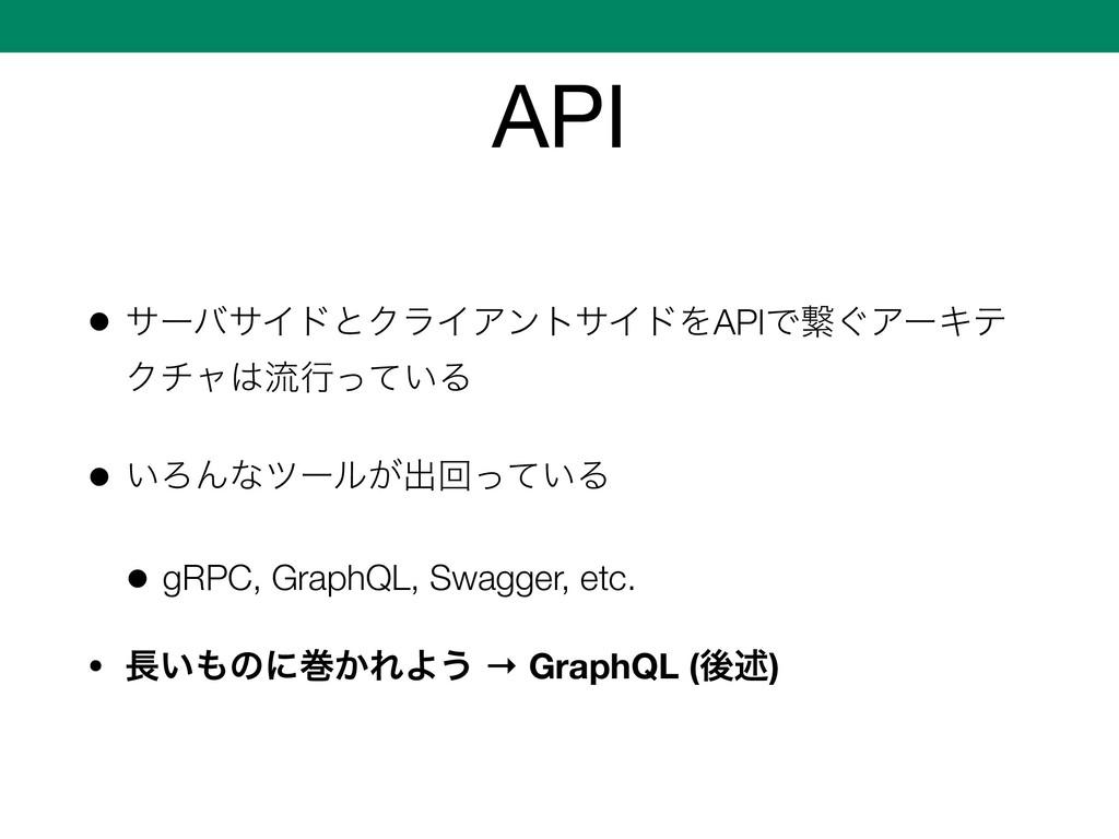 API • αʔόαΠυͱΫϥΠΞϯταΠυΛAPIͰܨ͙ΞʔΩς Ϋνϟྲྀߦ͍ͬͯΔ • ...