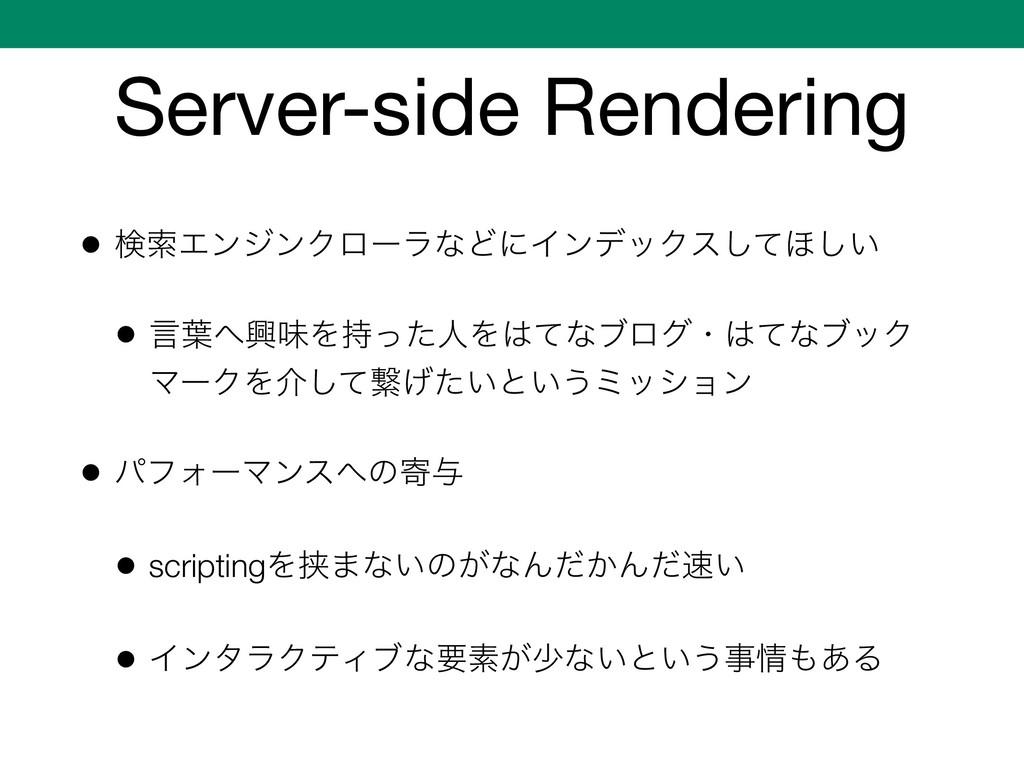 Server-side Rendering • ݕࡧΤϯδϯΫϩʔϥͳͲʹΠϯσοΫεͯ͠΄͠...