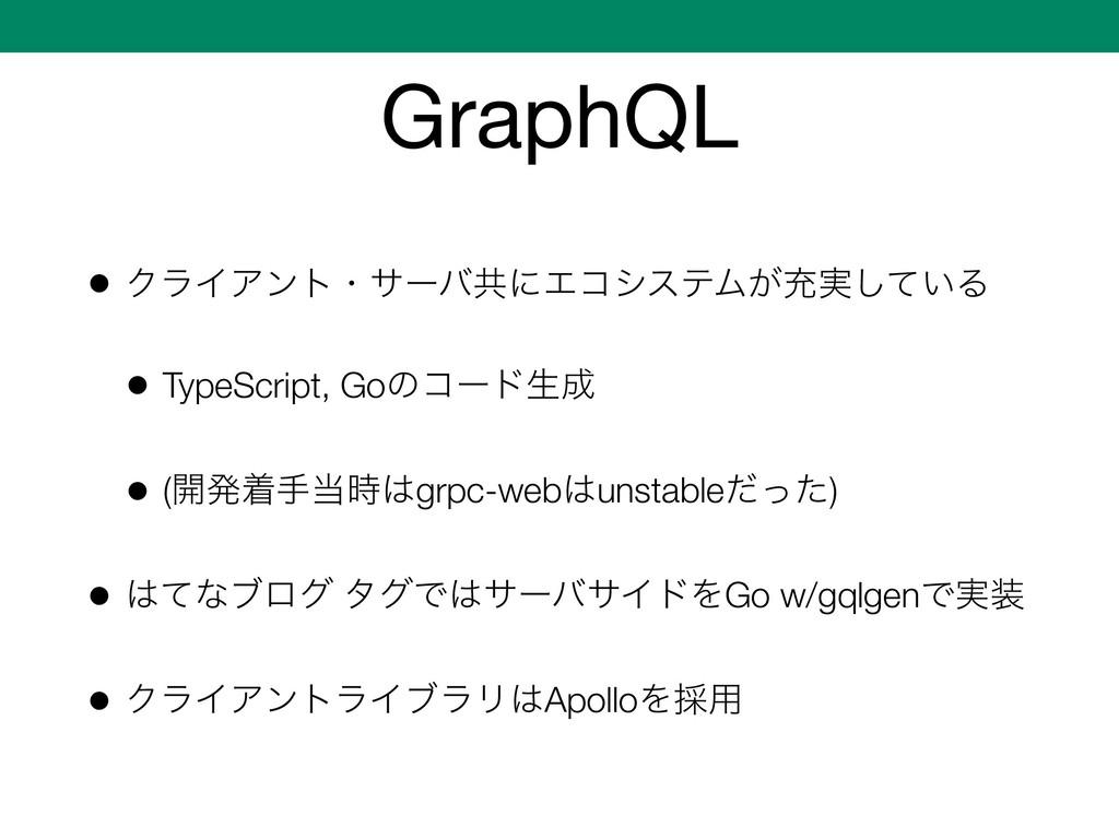 GraphQL • ΫϥΠΞϯτɾαʔόڞʹΤίγεςϜ͕ॆ࣮͍ͯ͠Δ • TypeScrip...