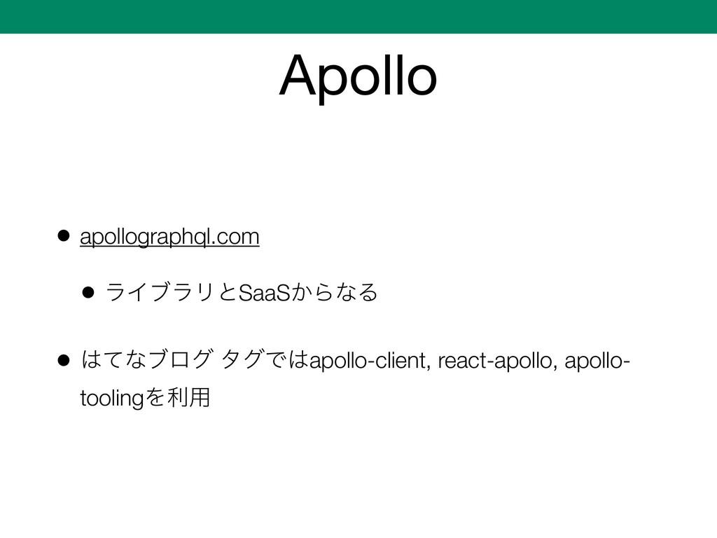 Apollo • apollographql.com • ϥΠϒϥϦͱSaaS͔ΒͳΔ • ...