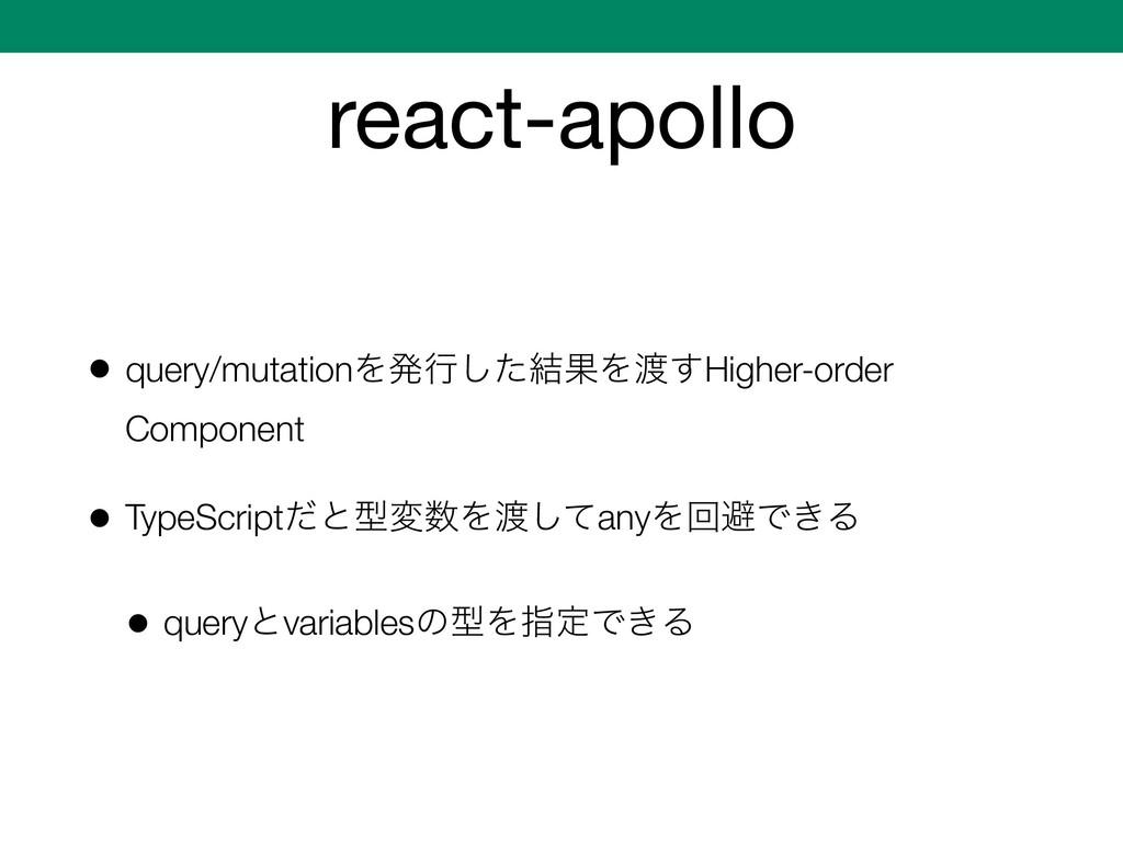 react-apollo • query/mutationΛൃߦͨ݁͠ՌΛ͢Higher-o...