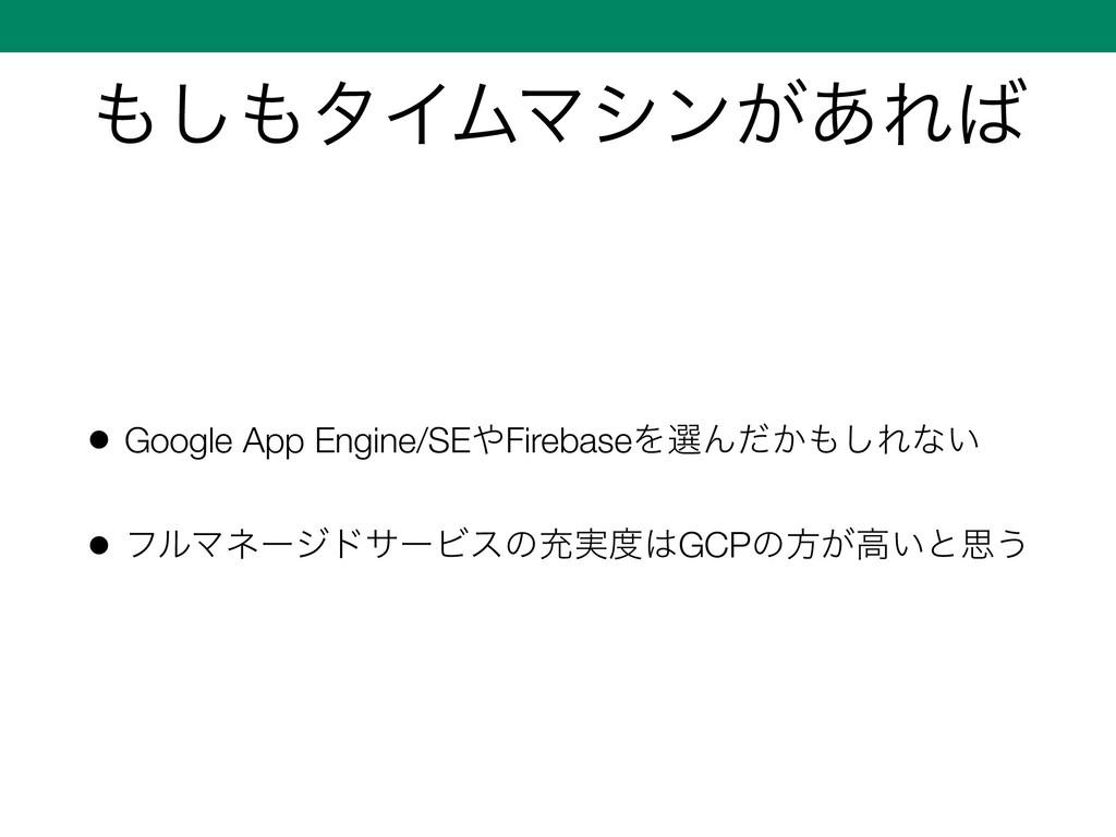͠λΠϜϚγϯ͕͋Ε • Google App Engine/SEFirebaseΛબ...
