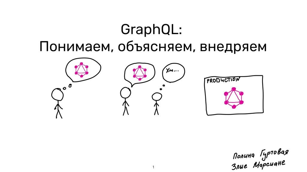 GraphQL: Понимаем, объясняем, внедряем !1