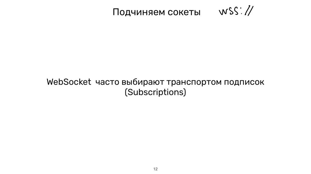 WebSocket часто выбирают транспортом подписок (...