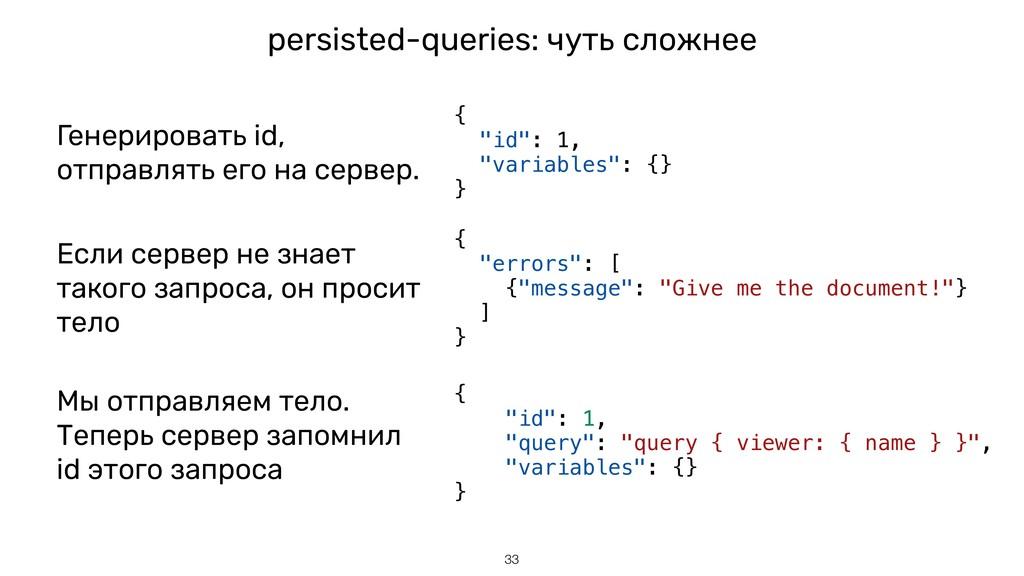 persisted-queries: чуть сложнее !33 Мы отправля...