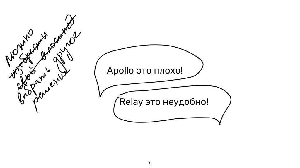 !37 Apollo это плохо! Relay это неудобно!