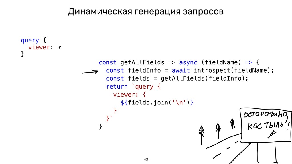 Динамическая генерация запросов !43 query { vie...