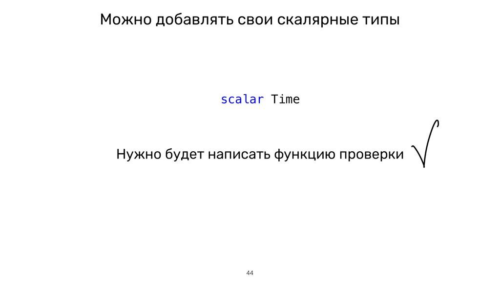 Можно добавлять свои скалярные типы 44 scalar T...