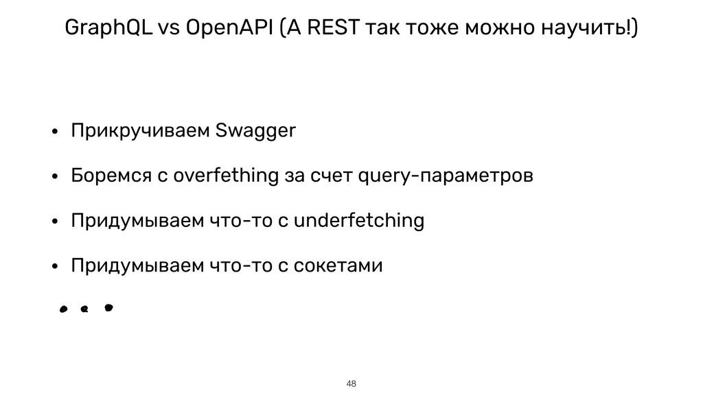 GraphQL vs OpenAPI (А REST так тоже можно научи...