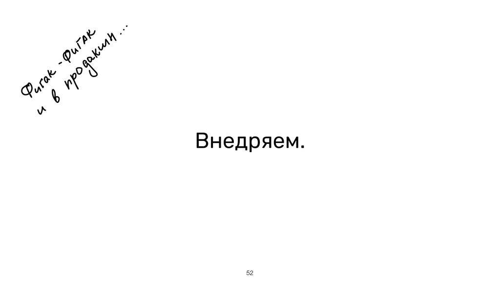 Внедряем. !52