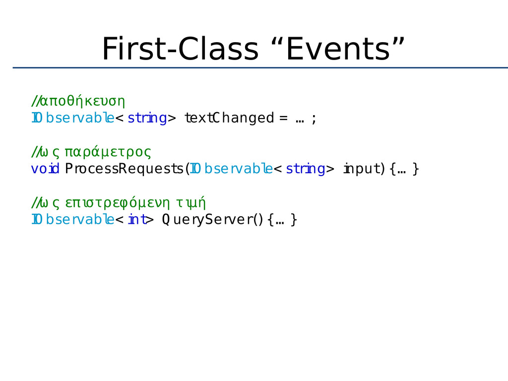 "First-Class ""Events"" / / αποθήκευση I O bservab..."