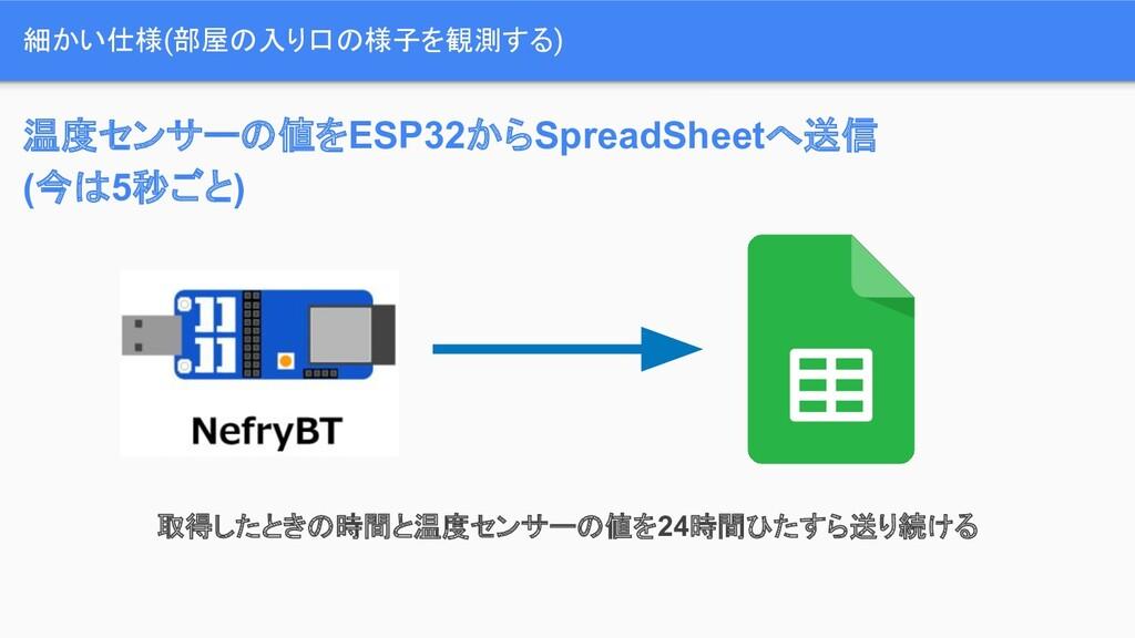 温度センサーの値をESP32からSpreadSheetへ送信 (今は5秒ごと) 細かい仕様(部...