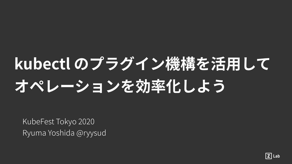 KubeFest Tokyo 2020 Ryuma Yoshida @ryysud kubec...