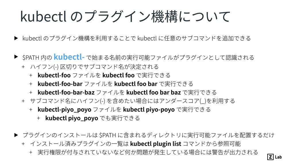 kubectl のプラグイン機構について ▶ kubectl のプラグイン機構を利⽤することで...