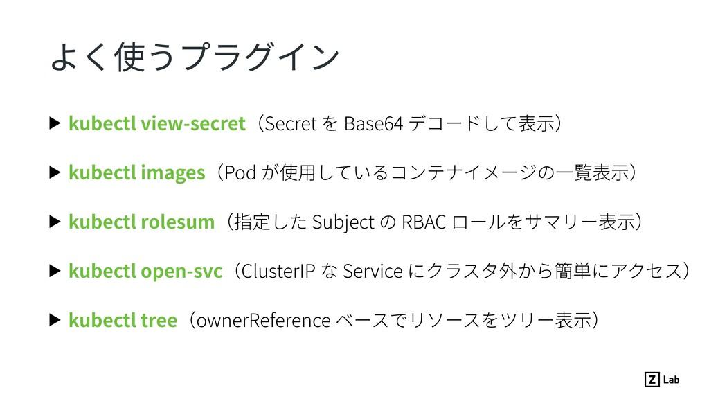 よく使うプラグイン ▶ kubectl view-secret(Secret を Base64...
