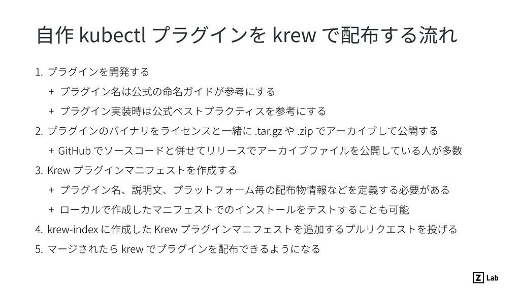 ⾃作 kubectl プラグインを krew で配布する流れ 1. プラグインを開発する + ...