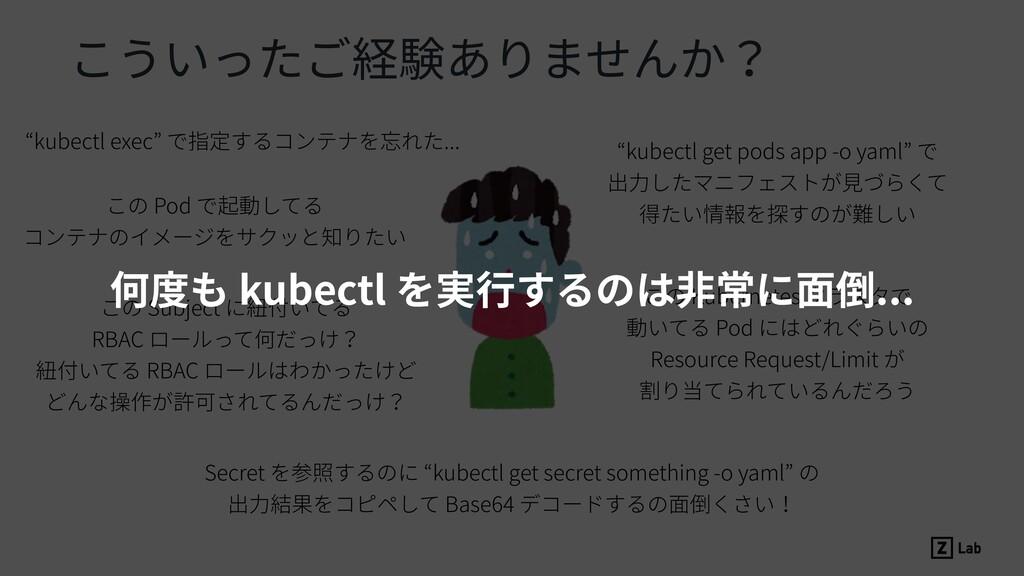 """こういったご経験ありませんか? """"kubectl exec"""" で指定するコンテナを忘れた......"""