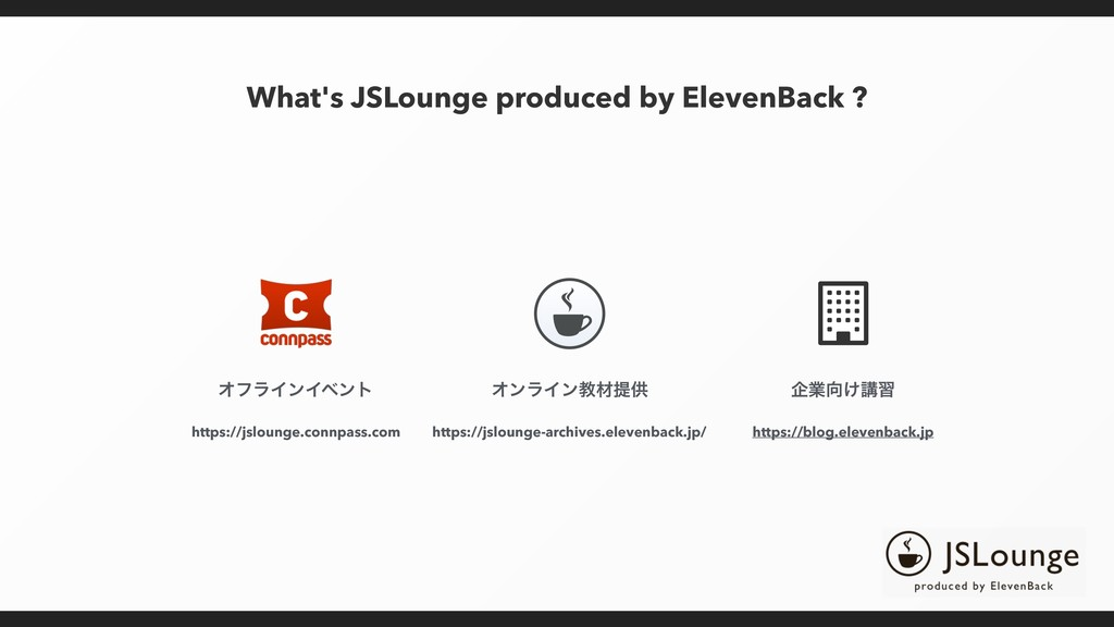 What's JSLounge produced by ElevenBack ? ΦϑϥΠϯΠ...