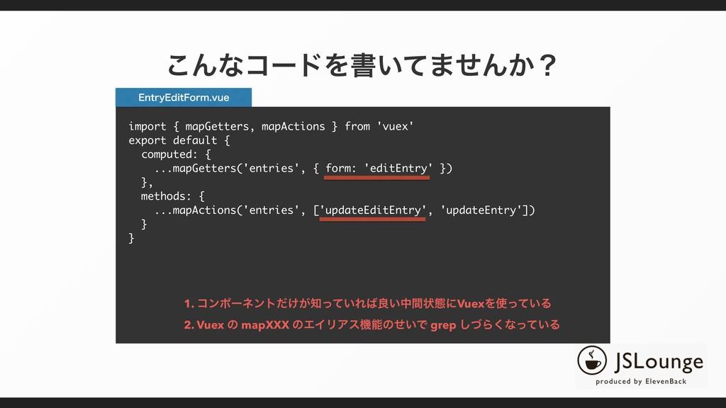 ͜ΜͳίʔυΛॻ͍ͯ·ͤΜ͔ʁ import { mapGetters, mapActions...