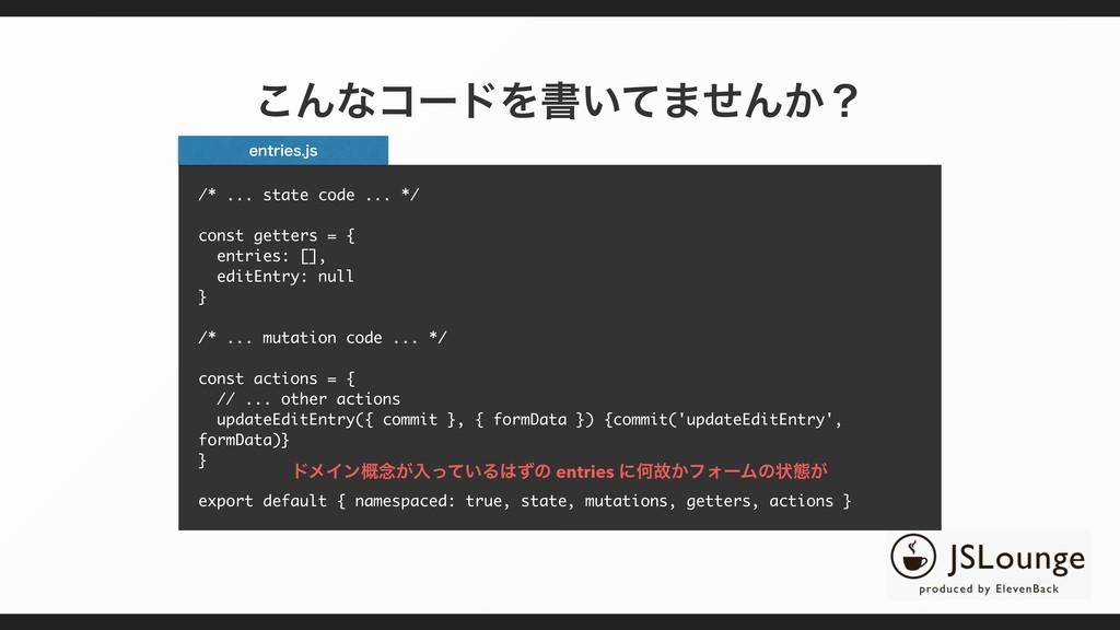 ͜ΜͳίʔυΛॻ͍ͯ·ͤΜ͔ʁ /* ... state code ... */ const ...