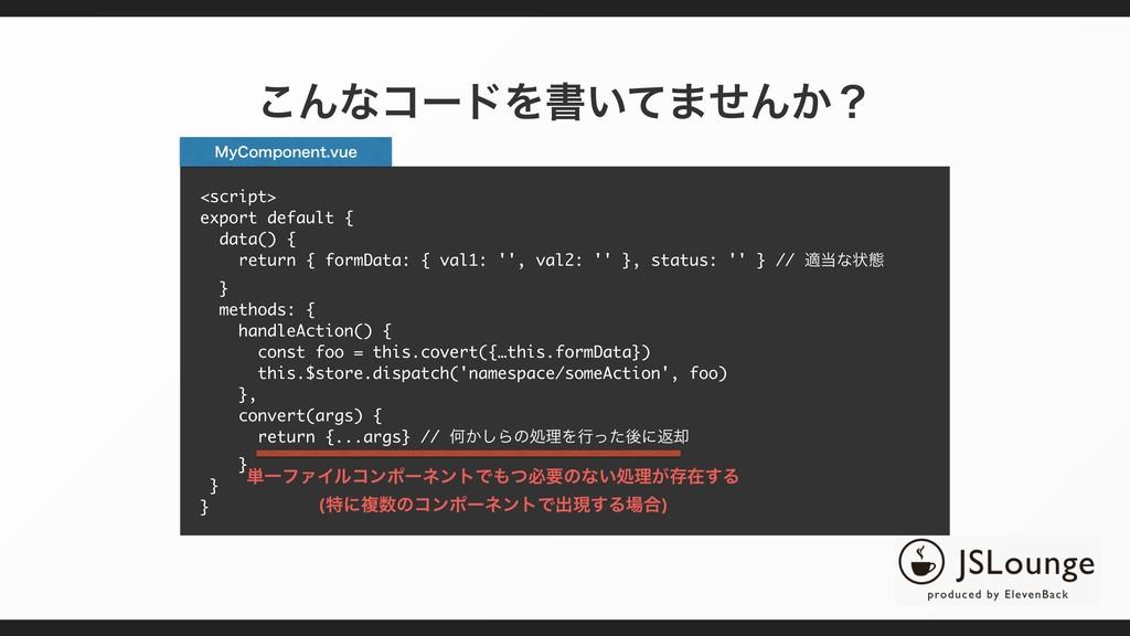 ͜ΜͳίʔυΛॻ͍ͯ·ͤΜ͔ʁ <script> export default { data(...