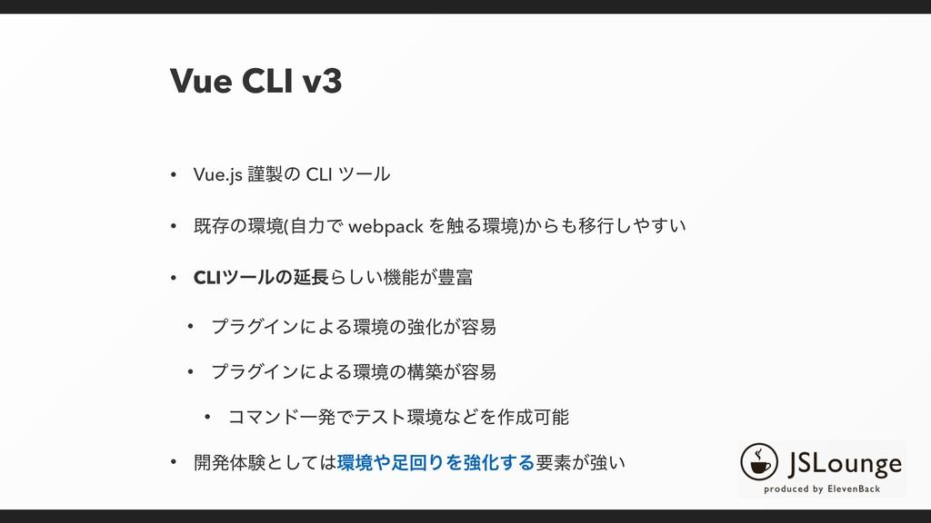 Vue CLI v3 • Vue.js ۘͷ CLI πʔϧ • طଘͷڥ(ࣗྗͰ web...